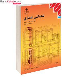 کتاب درسی نقشه کشی معماری