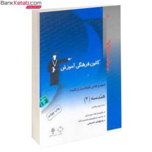 کتاب هندسه 2 آبی قلم چی