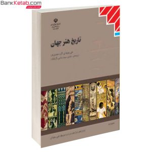 کتاب درسی تاریخ هنر جهان