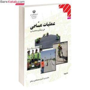 کتاب درسی عملیات مساحی
