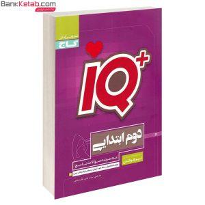 کتاب IQ دوم دبستان گاج