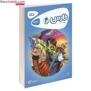 کتاب فارسی چهارم دبستان کارپوچینو گاج