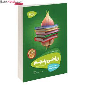 کتاب سیر تا پیاز ریاضی پنجم دبستان گاج