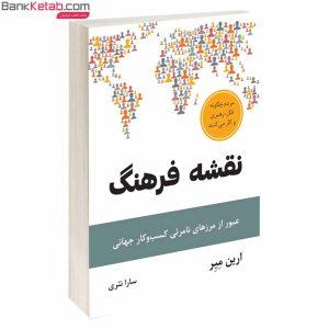 کتاب نقشه فرهنگ از ارین میر سارا نثری