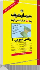 کتاب رياضی عمومی 2 ارشد مدرسان شریف