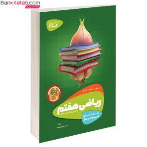کتاب سیر تا پیاز ریاضی هفتم گاج