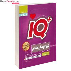 کتاب IQ ریاضی هفتم گاج