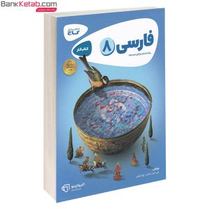 کتاب فارسی هشتم کارپوچینو گاج