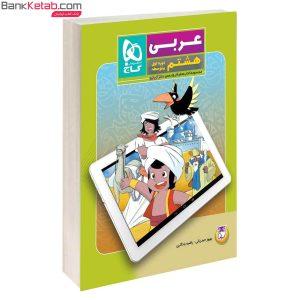 کتاب عربی هشتم دکتر آی کیو گاج
