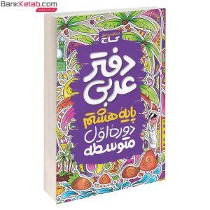 دفتر عربی هشتم گاج