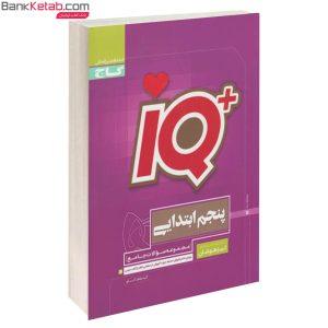 کتاب IQ پنجم دبستان گاج