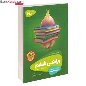 کتاب سیرتاپیاز ریاضی ششم دبستان گاج
