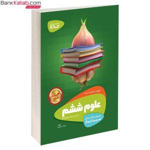 کتاب سیرتاپیاز علوم ششم دبستان گاج