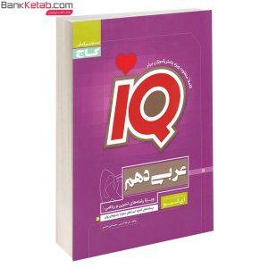 کتاب IQ عربی دهم ریاضی و تجربی گاج
