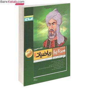 کتاب ریاضیات 1 محوری گاج