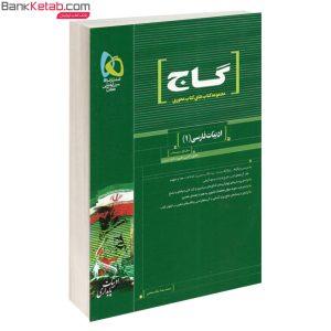 کتاب ادبیات فارسی 1 گاج