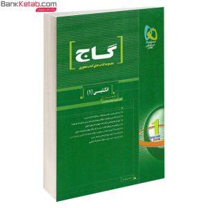 کتاب زبان انگلیسی 1 گاج