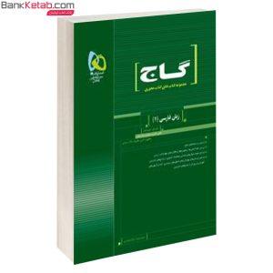 کتاب زبان فارسی 1 گاج