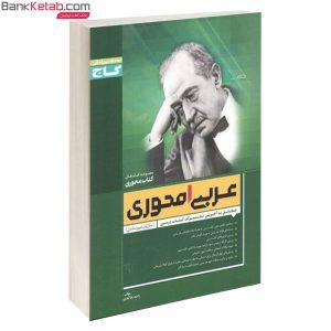 کتاب عربی 1 محوری گاج