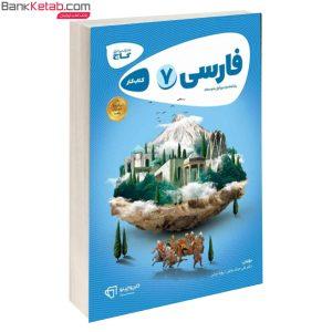 کتاب فارسی هفتم کارپوچینو گاج