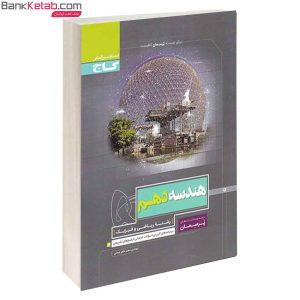 کتاب هندسه دهم پرسمان گاج