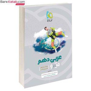 کتاب میکرو عربی دهم انتشارات گاج