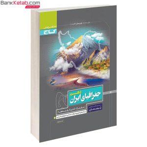 کتاب جغرافیای ایران دهم پرسمان گاج