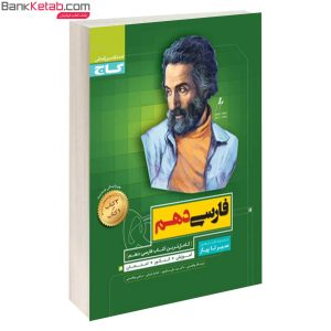 کتاب سیرتاپیاز فارسی دهم گاج