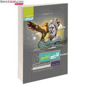 کتاب فارسی دهم پرسمان گاج