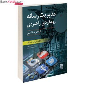 مدیریت رسانه رویکرد راهبردی از دکتر علی اکبر فرهنگی