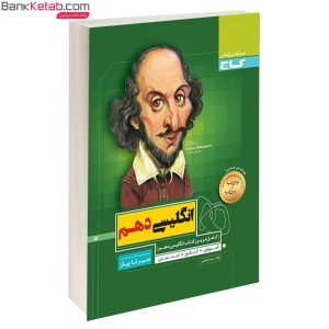 کتاب زبان انگلیسی سیر تا پیاز دهم گاج