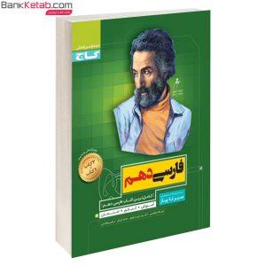 کتاب فارسی سیر تا پیاز دهم گاج