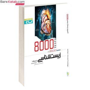 کتاب 8000 تست زیست شناسی 1