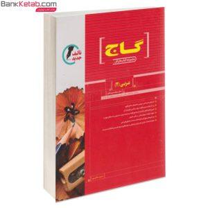 کتاب کار عربی 2 گاج
