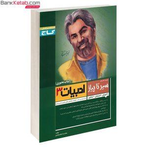 کتاب سیر تا پیاز ادبیات فارسی 3 گاج