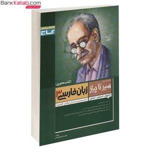 کتاب سیر تا پیاز زبان فارسی 3 گاج