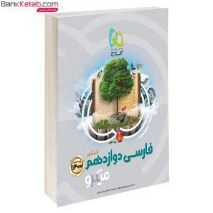 کتاب میکرو فارسی دوازدهم انتشارات گاج