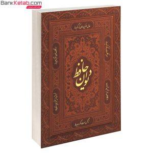 دیوان حافظ شیرازی 2 زبانه انتشارات پیام عدالت