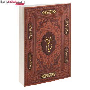 رباعیات حکیم عمر خیام انتشارات پیام عدالت