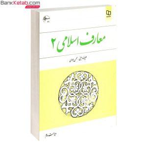 کتاب معارف اسلامی 2 نشر معارف