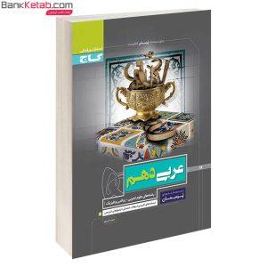 کتاب عربی دهم پرسمان گاج