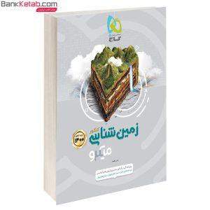 کتاب زمین شناسی میکرو گاج