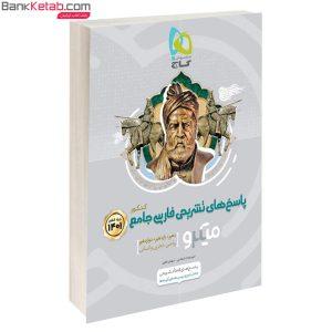 کتاب میکرو فارسی جلد 2 جامع گاج