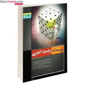 کتاب ریاضیات3 تجربی پرسمان گاج