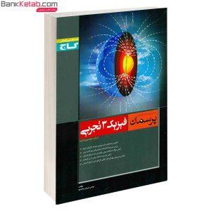 کتاب فیزیک 3 تجربی پرسمان گاج
