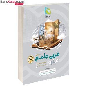 کتاب میکرو عربی جامع انتشارات گاج