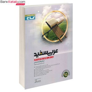 کتاب میکرو عربی سفید انتشارات گاج