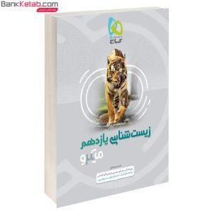 کتاب میکرو زیست یازدهم انتشارات گاج