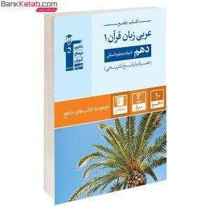 کتاب جامع عربی زبان قرآن 1 قلم چی