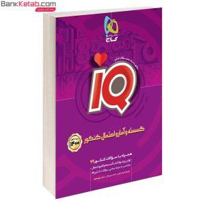 کتاب IQ آمار و احتمال و ریاضیات گسسته جامع گاج